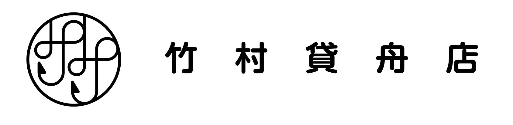 竹村貸舟店